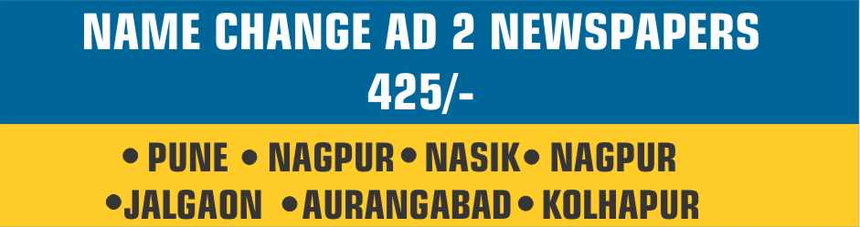 Pune name change ad