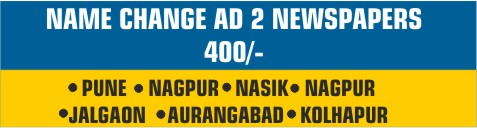 change of name advertisement in newspaper